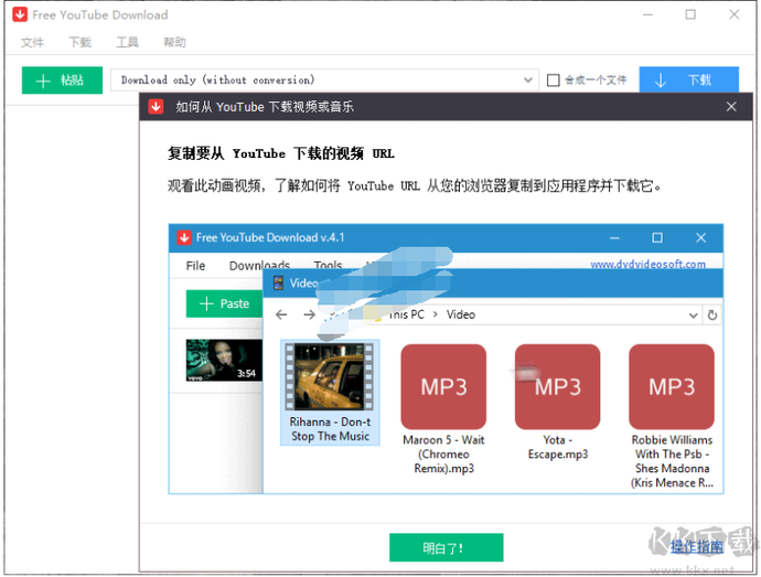 YouTube视频下载器Free YouTube Download